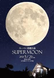 山陰でも天体ショー期待 今夜スーパームーン皆既月食 午後8時すぎ南東の空 2021/5/26 04:05 美郷のドローン 課題浮かぶ安全なルートや町民宅への. Cnvfpbgfnj753m