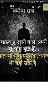 Pin By Op Humbati On ओमपरकश Hindi Quotes Zindagi Quotes