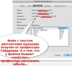 В диссертации Николая Цуканова обнаружились ссылки на тексты  Напомним что Николай Цуканов является кандидатом психологических наук с 2002 года Весной 2013 года редакции портала