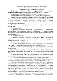 Контрольные вопросы к зачету по курсу Русский язык и культура речи  Культура речевого общения