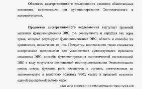 Аспирантура рф объект предмет предмет диссертации объект  Еще пример объекта и предмета диссертации Международное право Европейское право