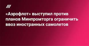 Эксперты РГБ нашли плагиат в диссертации Павла Астахова   Аэрофлот выступил против планов Минпромторга ограничить ввоз иностранных самолетов