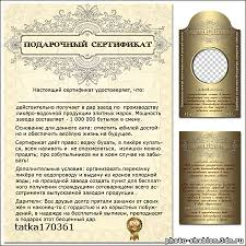 Шуточный сертификат для юбиляра на ликероводочный завод  Шуточный сертификат для юбиляра на ликероводочный завод 3 psd 2539x3595 786x1188 300 dpi 33 8 мб Автор tatka170361