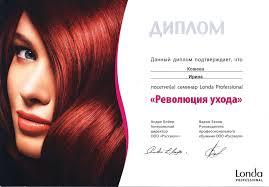 Парикмахер Ирина Кошева История профессионального образование УЦ
