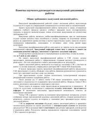 дипломной работы Ульяновский техникум питания и торговли отзыв на дипломную работу