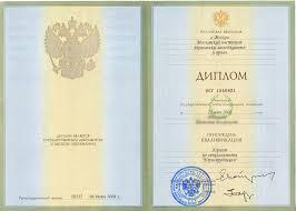 Диплом на английском языке образец класс Изображения Москва Диплом на английском языке образец 4 класс