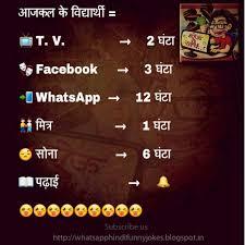 whatsapp funny hindi jokes 85 marathi funny whatsapp
