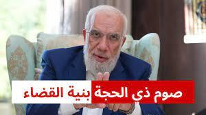 هل يجوز صيام ذي الحجة بنية القضاء أيضا؟ - YouTube