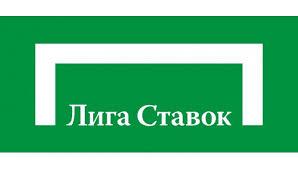 лига ставок букмекерская контора фонбет