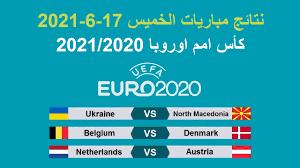 كأس امم اوروبا 2020 | نتائج مباريات الخميس 17-6-2021 وترتيب المجموعات وجدول  المباريات - YouTube