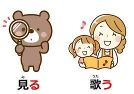 Action Verbs Enchanting Japanese Verbs Uverbs Ruverbs And Conjugation