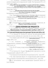 Прохождение государственной службы в субъектах Российской  Это только предварительный просмотр