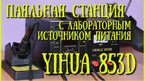 <b>Паяльная станция YIHUA 853D</b> - YouTube