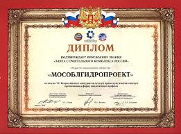Дипломы и награды 2010 Диплом Элита
