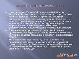 Презентация на тему Магистерская диссертация Научный  4 В соответствии