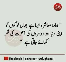 Quotes About Love Funny Quotes About Love In Urdu