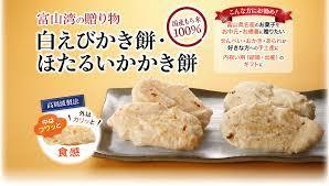 白 えび かき餅