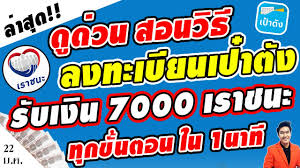ดูด่วน!! สอนลงทะเบียน เป๋าตัง ยังไงให้ได้เงิน 7000 เราชนะ ทุกขั้นตอน  ภายใน1นาที #7000เราชนะ #เป๋าตัง
