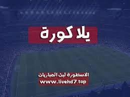 يلا كورة | yallakora مباريات اليوم بث مباشر | يلا كورة بث مباشر