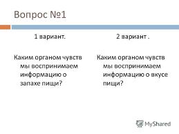 Презентация на тему КОНТРОЛЬНАЯ РАБОТА По теме Информация  2 Вопрос