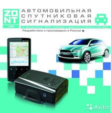<b>Zont</b> ZTC-200 <b>Сигнализация</b> с Автозапуском и <b>GSM</b>GPS купить в ...