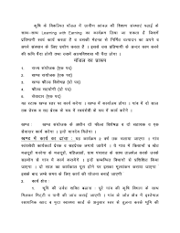 land pollution essay essay on land pollution rydo ipnodns ru rydo ipnodns ru essay example ipnodns ru land pollution essaydiwali essay in hindi for cl nibandh on pollution