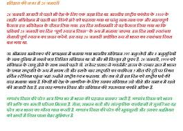 republic day speech in hindi english best whatsapp status  happy republic day 2018 speech