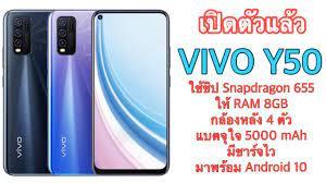เปิดตัวแล้ว Vivo Y50 - YouTube