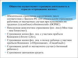 Отчет по производственной практике в АО КСЖ nomad life  6