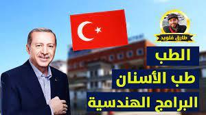 التقديم على جامعة رجب طيب أردوغان للدراسة في تركيا - طارق فلويد منح دراسية  وفرص تعليمية