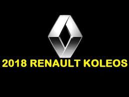 2018 renault koleos review. beautiful renault new renault car  2018 koleos interior and exterior reviews throughout renault koleos review