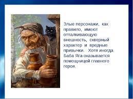Презентация по литературному чтению quot Добро и зло в русских  слайда 5 Злые персонажи как правило имеют отталкивающую внешность скверный характер