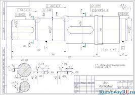 Проектирование привода с расчетами Чертеж вал тихоходный деталь