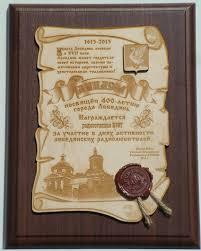Материалы за Май года Радиотелеграфный клуб rcwc Диплом плакетка Лебедянь 400