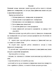 Финансовое планирование в организации тема вариант  Финансовое планирование в организации тема 7 вариант 1 1 24 10 10