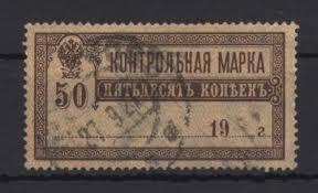 Почтовые марки гашеные РСФСР Контрольная марка СК cs2 50к