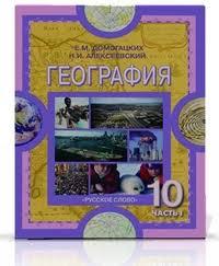 География Учебники Купить книги в интернет магазинах Сравнение  География 10 класс 10 11 классы Учебник Часть 1