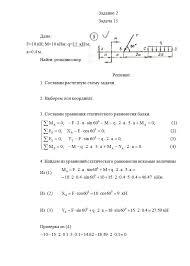 Прикладная механика Задания по прикладной механика Специальность  Задача Задача