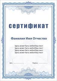 Грамоты и дипломы Ателье печати на заказ 002