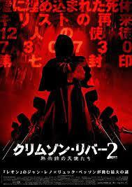 クリムゾン リバー 2 映画