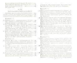 Иллюстрация из для Контрольные и проверочные работы по  Первая иллюстрация к книге Контрольные и проверочные работы по геометрии 7 11 классы Анатолий Медяник