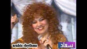 سعاد عبدالله - خل القصيرة تولي - عمي وخالي - اغنية ليل بعد ليل - YouTube