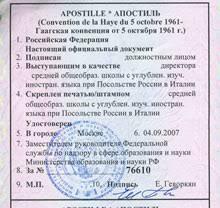 Апостиль диплома в Москве и России Пример апостиля свидетельства об окончании школы проставленный в Москве и России