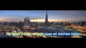 Гоп стоп Дубаи Караоке  Гоп стоп Дубаи Караоке