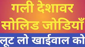 Desawar Satta Chart 2006 Satta King Gali Desawar 3 December 2019 Gali Disawar