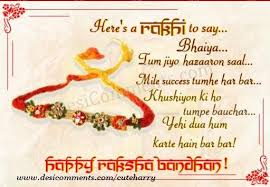 Happy Raksha Bandhan Quotes in Hindi (5) - Happy 4th of July