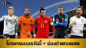 โปรแกรมบอลวันนี้ ช่องทางรับชมสด 2 มิย.64 | Thaiger ข่าวไทย
