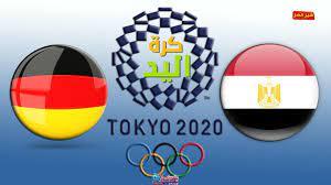 بث مباشر  مشاهدة مباراة منتخب مصر والمانيا لكرة اليد فى أولمبياد طوكيو 2020