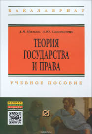 Государство и право Теория государства и права Учебное пособие