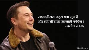 Elon Musk Motivational Quotes In Hindi Best Quotes For Your Life